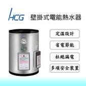 《HCG和成》EH8B4壁掛式貯備型電能熱水器(EH8B4)
