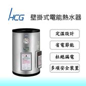 《HCG和成》EH12B4壁掛式貯備型電能熱水器(EH12B4)