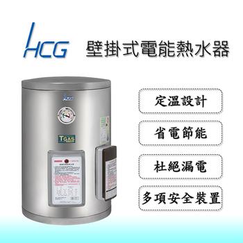 《HCG和成》EH12BA4壁掛式貯備型電能熱水器(EH12BA4)
