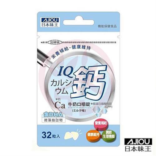 日本味王 IQ鈣牛奶口嚼錠(32粒/包)
