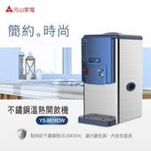 《元山》7L不鏽鋼溫熱開飲機 (YS-8618DW)