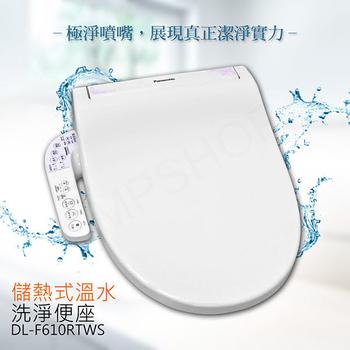 國際牌Panasonic 儲熱式溫水洗淨便座 DL-F610BTWS