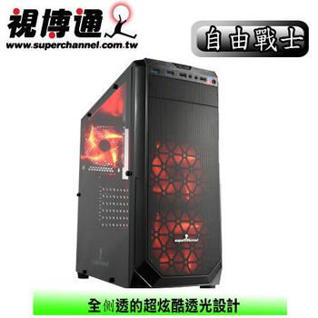 《視博通》SAJ002(B) 自由戰士 ATX 電腦機殼 (全透側)
