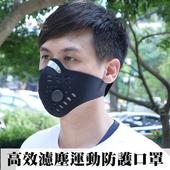 《X-BIKE 晨昌》高效濾塵運動防護口罩 自行車族、跑步族群、通勤、騎車必備(黑)