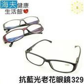 向日葵眼鏡矯正鏡片(未滅菌)【海夫健康生活館】抗藍光 老花眼鏡 #329(300度)