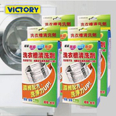 《VICTORY》洗衣槽清洗劑(4入x2盒) #1035067