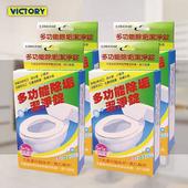 《VICTORY》多功能除垢潔淨錠(6入x2盒) #1035066