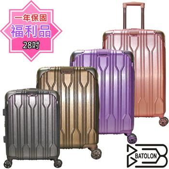 福利品BATOLON 【28吋】璀璨之星TSA鎖PC輕 硬殼箱/行李箱/旅行箱(玫瑰金)