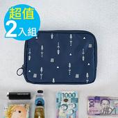 《韓版》超質感280T加厚防水雙層 護照包/收納包-二入組(深藍+湖水綠)懸掛式多用途網格收納袋