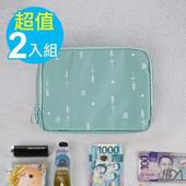 《韓版》超質感280T加厚防水雙層 護照包/收納包-二入組(湖水綠+仙人掌)懸掛式多用途網格收納袋