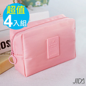 《韓版》超質感280T加厚防水輕盈 化妝包/收納包-四入組(粉色+深藍各二)