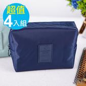 《韓版》超質感280T加厚防水輕盈 化妝包/收納包-四入組(深藍+湖水綠各二)