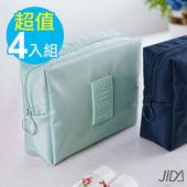 《韓版》超質感280T加厚防水輕盈 化妝包/收納包-四入組(湖水綠+仙人掌各二)