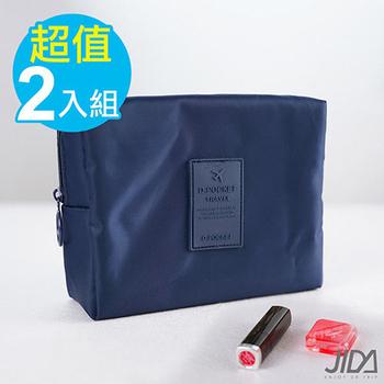 《韓版》超質感280T加厚防水輕盈 化妝包/收納包-二入組(深藍+湖水綠)