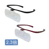 《樂齡》眼鏡式放大鏡 2.3倍(紅色)