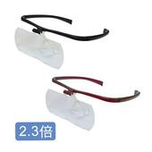 《樂齡》眼鏡式放大鏡 2.3倍(黑色)