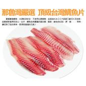 《那魯灣》頂級鯛魚切片(500g/包)(1包)