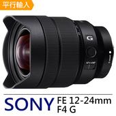 《SONY》FE 12-24mm F4 G 鏡頭*(平輸)-送強力大吹清潔組+專屬拭鏡筆