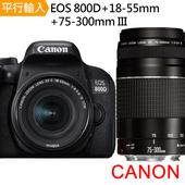 《Canon》EOS 800D +18-55mm+75-300mm III 雙鏡組*(中文平輸)-送64G記憶卡+專用鋰電池+相機包等好禮(黑色)