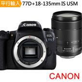 《Canon》EOS 77D+18-135mm IS USM 單鏡組*(中文平輸)-送多功能讀卡機+強力大吹球清潔組+硬式保護貼(77D)