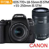 《Canon》EOS 77D+18-55mm+55-250mm IS STM 雙鏡組*(中文平輸)-送64G電池座充雙鏡包鋁合金腳架清潔組保貼(黑色)