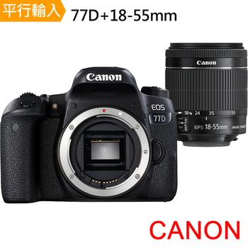 《Canon》EOS 77D+18-55mm 單鏡組*(中文平輸)-送強力大吹球清潔組+硬式保護貼(77D)