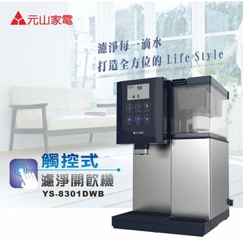 元山 第二代LCD觸控不鏽鋼溫熱開飲機(YS-8301DWB)