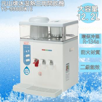 《元山》微電腦蒸汽式冰溫熱開飲機(YS-9980DWIE)