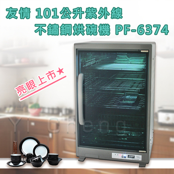 《友情》101 公升紫外線不鏽鋼烘碗機(PF-6374)