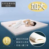 《精靈工廠》加大人體工學天然乳膠床墊
