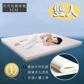 《精靈工廠》【精靈工廠】雙人人體工學天然乳膠床墊
