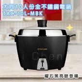 《大同》10人份全不鏽鋼曜石黑電鍋TAC-10L-MBK $3250