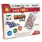 《新鱷魚》130天防蚊片(藥劑+框/組)