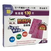 《新鱷魚》130天防蚊片補充包(藥劑*2片)