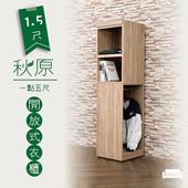 《衣櫃【久澤木柞】》秋原超省空間1.5尺開放式衣櫥