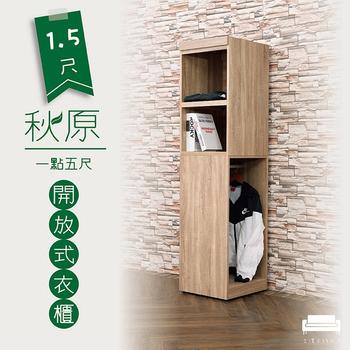 衣櫃【久澤木柞】 秋原超省空間1.5尺開放式衣櫥