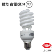 《利百代》利百代 LB-23WW 螺旋省電燈泡  3入 (白光)