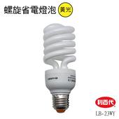 《利百代》利百代 LB-23WY 螺旋省電燈泡  3入 (黃光)(利百代 LB-23WY 螺旋省電燈泡  3入 (黃光))