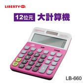 《利百代》利百代 LB-660 12位元亮彩計算機  1入(利百代 LB-660 12位元亮彩計算機  1入)