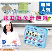 《聖岡科技》聖岡科技 TM-5955  24小時炫彩數位計時器(聖岡科技 TM-5955  24小時炫彩數位計時器)