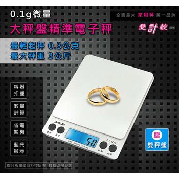 《聖岡科技》聖岡科技 PT-1210 大秤盤精準電子秤(聖岡科技 PT-1210 大秤盤精準電子秤)