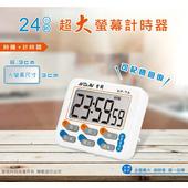 《聖岡科技》聖岡科技 GP-7A  24小時正倒數計時器1入(聖岡科技 GP-7A  24小時正倒數計時器1入)