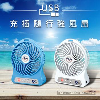 《聖岡科技》聖岡科技 FAN-700 USB 充插隨行強風扇 1入(聖岡科技 FAN-700 USB 充插隨行強風扇 1入)