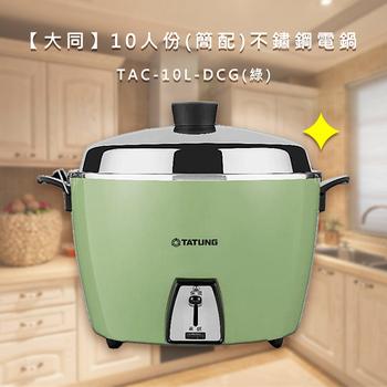 大同 10人份簡配不鏽鋼電鍋(TAC-10L-DCG)