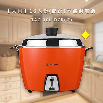 《大同》10人份簡配不鏽鋼電鍋(TAC-10L-DCR)