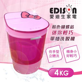 《EDISON 愛迪生》二合一單槽4.0公斤粉紅迷你洗脫機