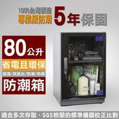 《長暉》可調式 CH-168S-80 80公升 晶片除濕 電子防潮箱(CH168S80)