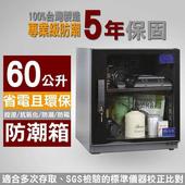 《長暉》可調式數字顯示 CH-168S-60 全數位 60公升 晶片除濕 電子防潮箱(CH168S-60)