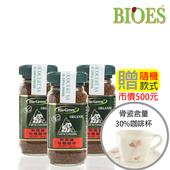 《贈骨瓷咖啡杯-囍瑞BIOES》BIO-GREEN 阿拉比卡即溶 有機咖啡 (100g/入,共3入)(V052304)