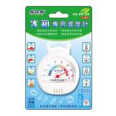 《聖岡科技》GM-70S 冰箱專用溫度計 1入(聖岡科技 GM-70S 冰箱專用溫度計 1入)